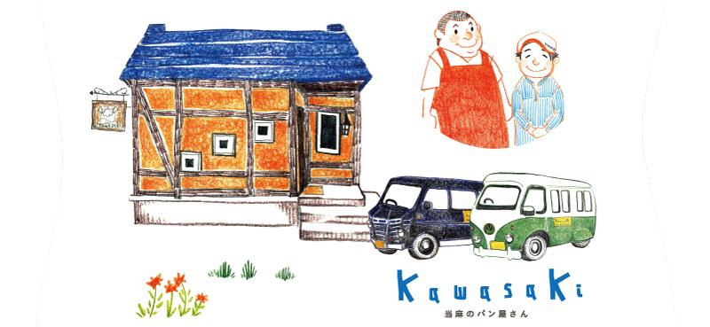 KawasaKi(カワサキ)  ~当麻町パン&ケーキ~